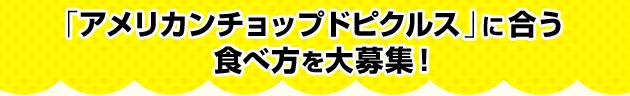 「アメリカンチョップドピクルス」に合う食べ方を大募集!