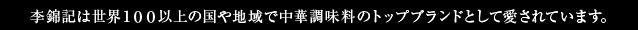 李錦記は世界100以上の国や地域で中華調味料のトップブランドとして愛されています。