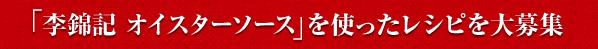 「李錦記 オイスターソース」を使ったレシピを大募集