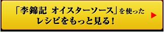 「李錦記 オイスターソース」を使ったレシピをもっと見る!