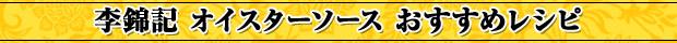 李錦記 オイスターソース おすすめレシピ