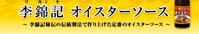 李錦記 オイスターソース 李錦記秘伝の伝統製法で作り上げた定番のオイスターソース