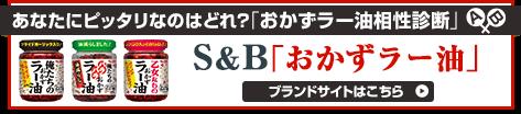 S&B「おかずラー油」ブランドサイトはこちら