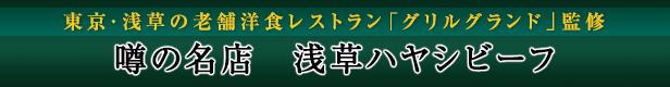 東京・浅草の老舗洋食レストラン「グリルグランド」監修 噂の名店 浅草ハヤシビーフ