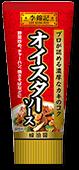 李錦記 オイスターソース(チューブ入り)