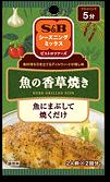 S&Bシーズニング 魚の香草焼き