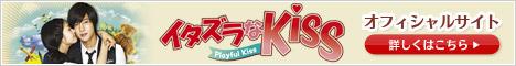 イタズラなKiss〜Playful Kiss オフィシャルサイト 詳しくはこちら