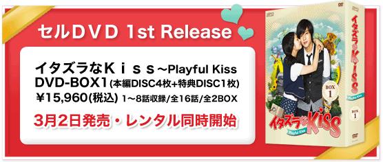 セルDVD 1st ReleaseイタズラなKiss〜Playful Kiss DVD-BOX1(本編DISC4枚+特典DISC1枚) \15,960(税込)\15,960(税込) 3月2日発売・レンタル同時開始