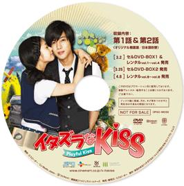 イタズラなKiss〜Playful Kiss第1話&第2話DVD