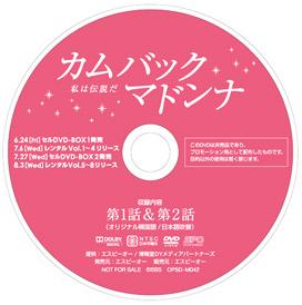 カムバック マドンナ〜私は伝説だ 第1話&第2話収録盤DVD