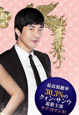最高視聴率30.3%のクォン・サンウ最新主演ラブ・ロマンス!