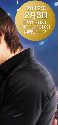 2012年 2月3日DVD-BOX1ブルーレイBOX1 同時リリース