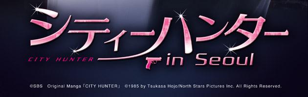 シティーハンター in Seoul ©SBS  Original Manga 「CITY HUNTER」 ©1985 by Tsukasa Hojo/North Stars Pictures Inc. All Rights Reserved.