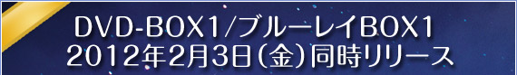 DVD-BOX1/ブルーレイBOX1  2012年2月3日(金)同時リリース