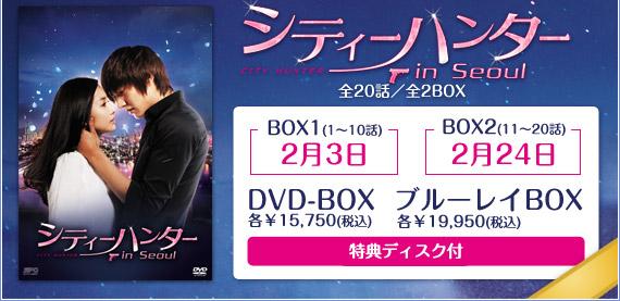 シティーハンター in Seoul 全20話/全2BOX BOX1(1〜10話)2月3日/BOX2(11〜20話)2月24日 DVD-BOX 各¥15,750(税込) ブルーレイBOX 各¥19,950(税込) 特典ディスク付