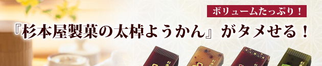 ボリュームたっぷり! 『杉本屋製菓の太棹ようかん』がタメせる!