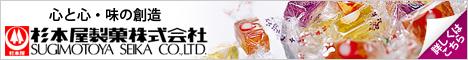 杉本屋製菓株式会社
