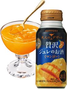 完熟マンゴーの濃厚な味わい「贅沢ジュレのお酒〈マンゴー〉」
