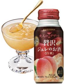 白桃のみずみずしい味わい「贅沢ジュレのお酒〈白桃〉」