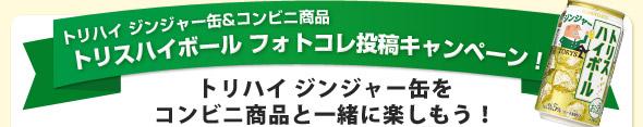 トリハイ ジンジャー缶&コンビニ商品 トリスハイボール フォトコレ投稿キャンペーン!