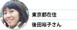 東京都在住 後田裕子さん