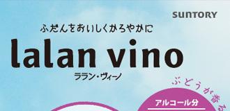 ふだんをおいしくかろやかに lalan vino ララン・ヴィーノ