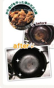 から揚げを作った後の天ぷら鍋