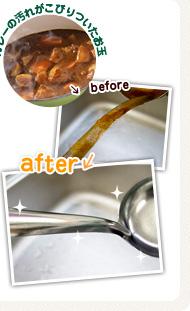 カレーの汚れがこびりついた鍋