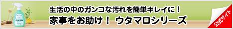 生活の中のガンコな汚れを簡単キレイに! 家事をお助け! ウタマロシリーズ 公式サイト