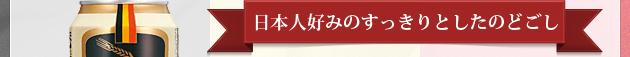 日本人好みのすっきりとしたのどごし