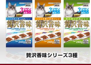 贅沢香味シリーズ3種