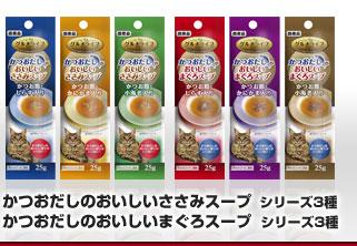 かつおだしのおいしいささみスープ シリーズ3種 かつおだしのおいしいまぐろスープ シリーズ3種