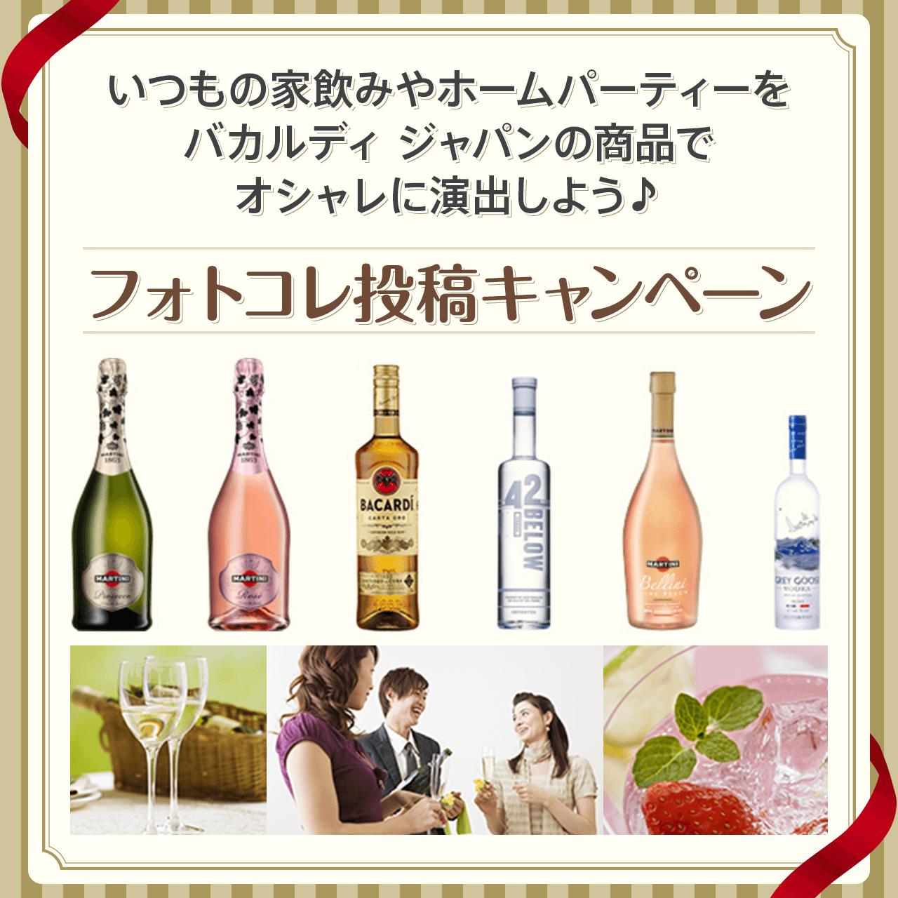いつもの家飲みやホームパーティーをバカルディ ジャパンの商品でオシャレに演出しよう♪ フォトコレ投稿キャンペーン