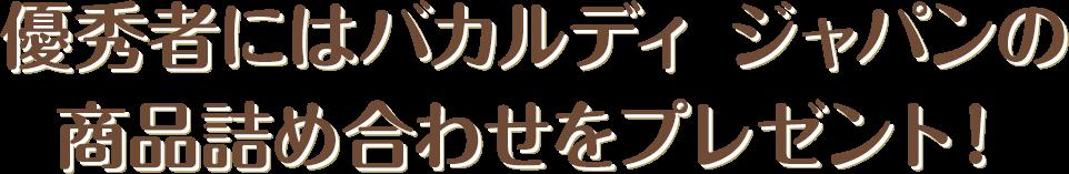 優秀者にはバカルディ ジャパンの商品詰め合わせをプレゼント!