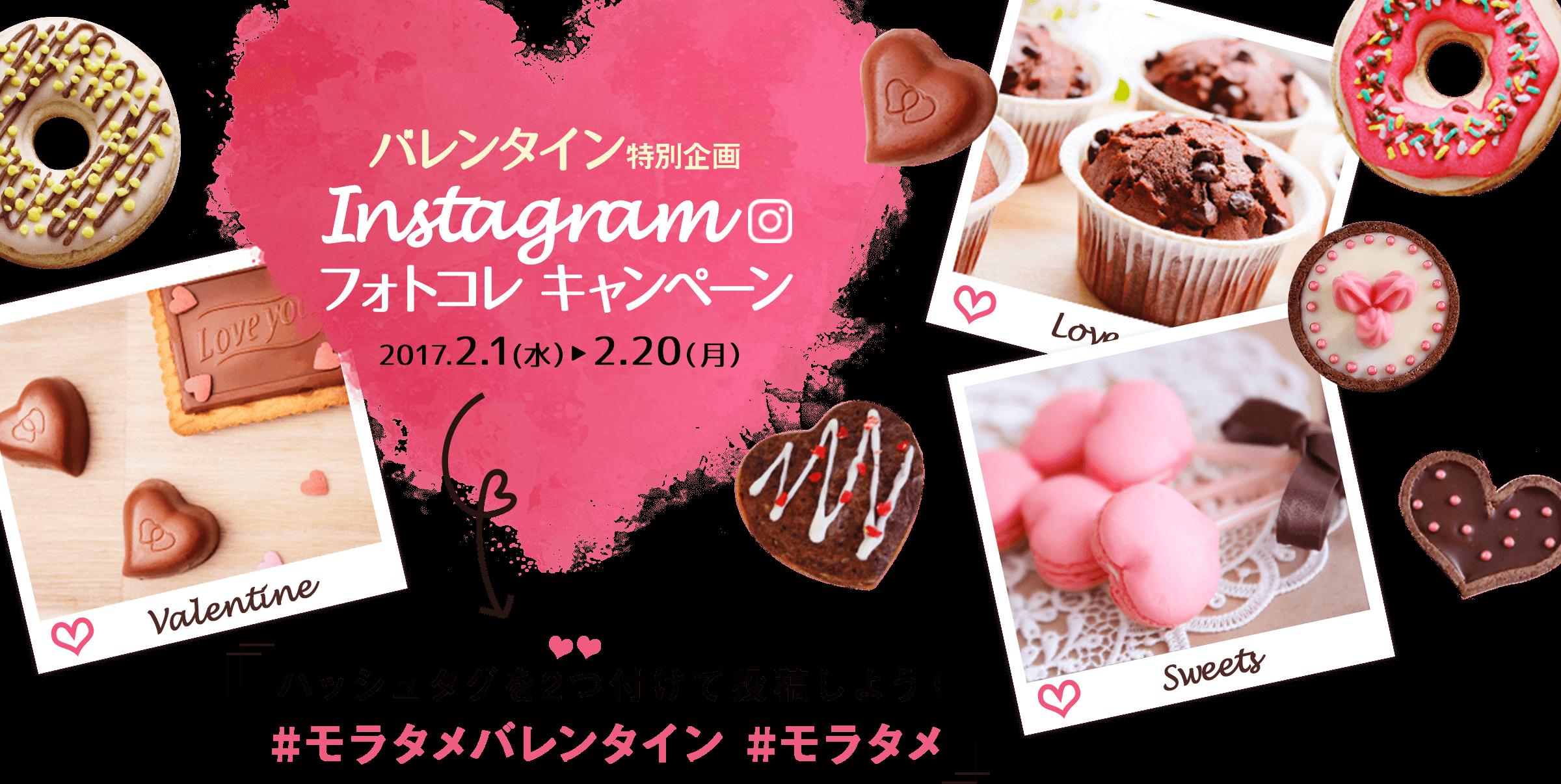 バレンタイン特別企画 Instagram フォトコレキャンペーン ハッシュタグを2つ付けて投稿しよう!