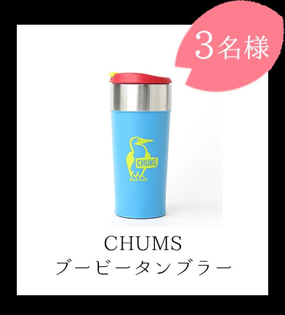 CHUMS チャムス Booby Tumbler ブービータンブラー4名様