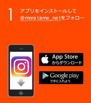 1 アプリをインストールして@moratame_netをフォロー