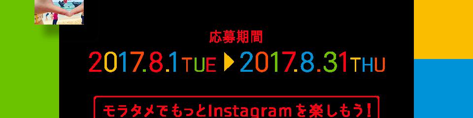 応募期間 2017.8.1 TUE > 2017.8.31 THU モラタメでもっとInstagramを楽しもう! をテーマに編集部がフォトコンテストをご用意しました! テーマは2つ! お好きなテーマで写真を撮っていただき、 #モラタメフォト部をつけてInstagramに投稿すれば応募完了です! 皆さまのステキなお写真をお待ちしております。