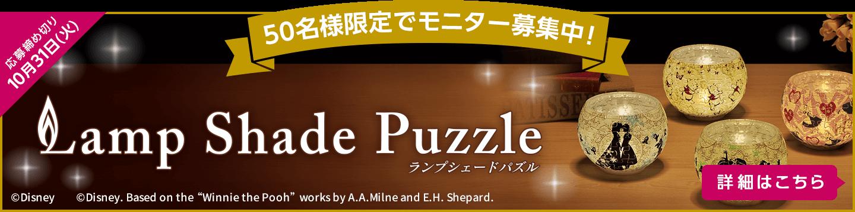 50名様限定でモニター募集中! Lamp Shade Puzzle 応募締め切り 10月31日(火)