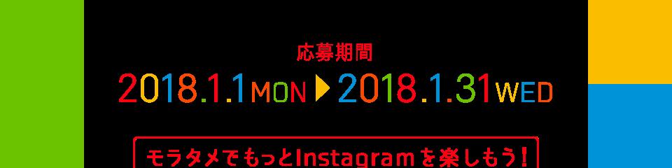 応募期間 2018.1.1 MON > 2018.1.31 WED モラタメでもっとInstagramを楽しもう! をテーマに編集部がフォトコンテストをご用意しました! テーマは2つ! お好きなテーマで写真を撮っていただき、 #モラタメフォト部をつけてInstagramに投稿すれば応募完了です! 皆さまのステキなお写真をお待ちしております。