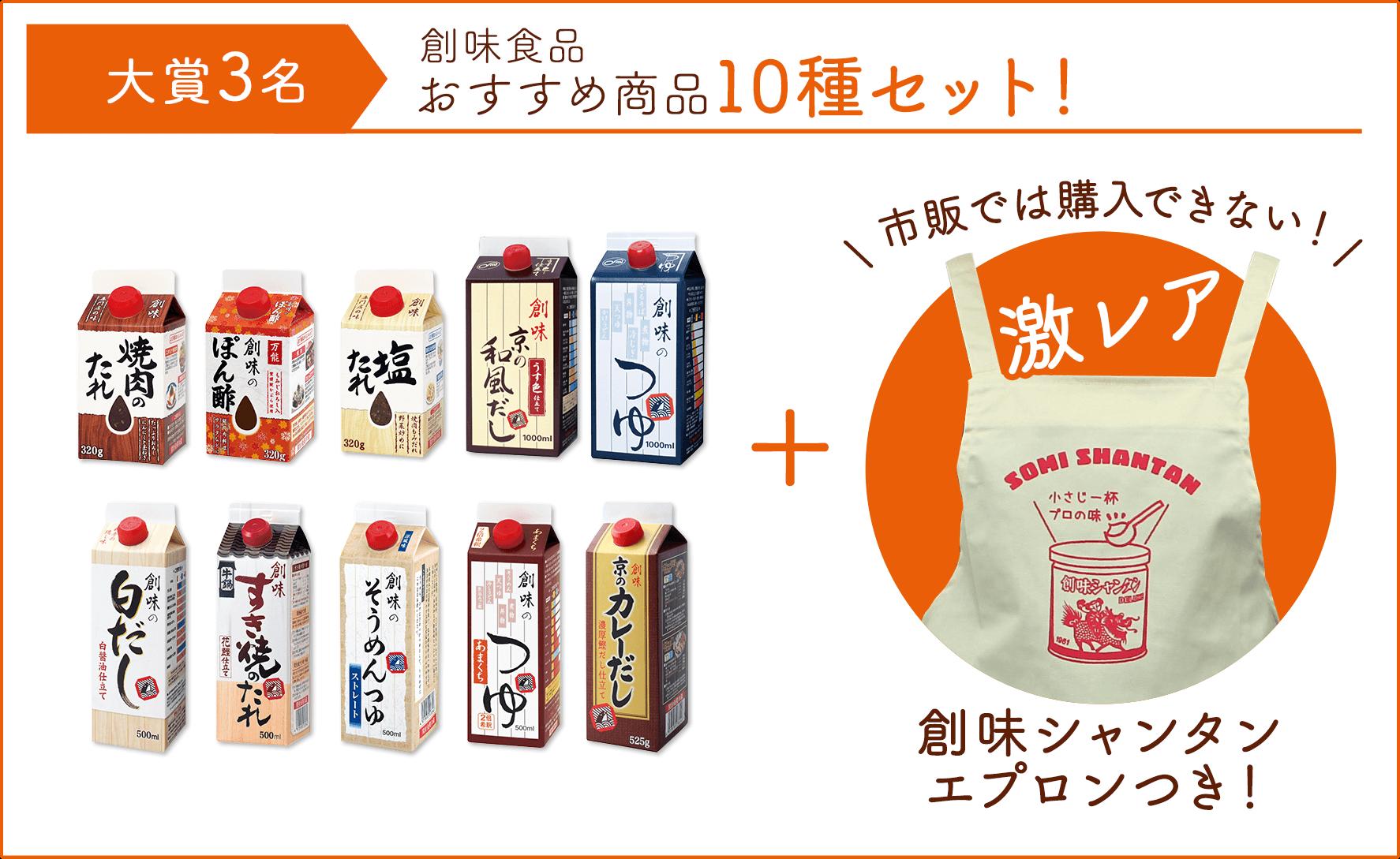 大賞3名創味食品おすすめ商品10種セット!市販では購入できない!激レア創味シャンタンエプロンつき!