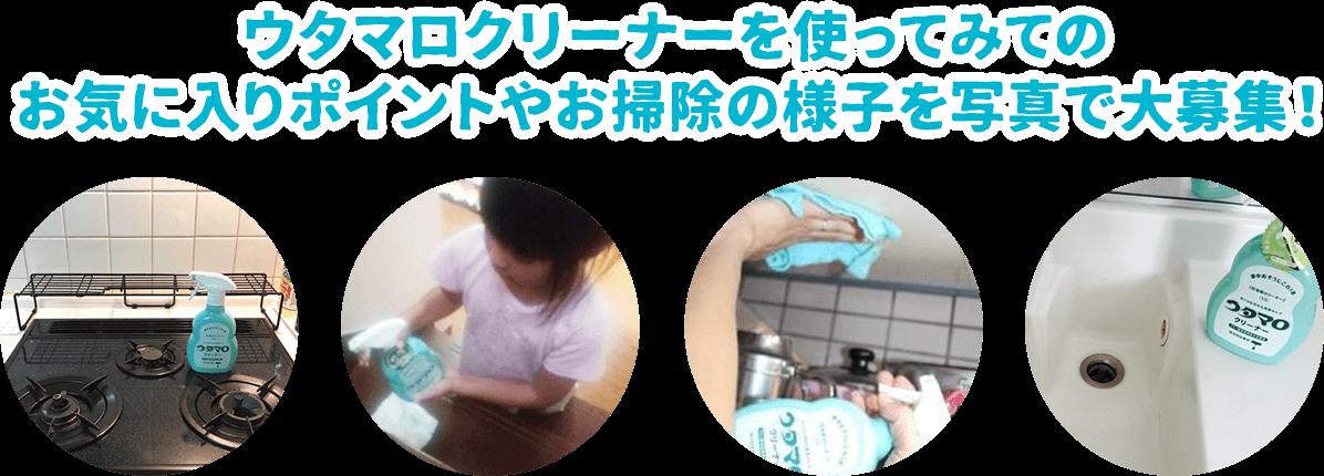 ウタマロクリーナーを使ってみての お気に入りポイントやお掃除の様子を写真で大募集!