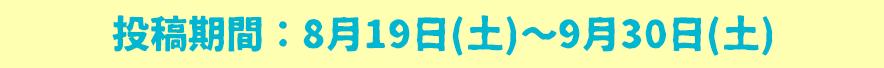 投稿期間:8月19日(土)〜9月30日(土)