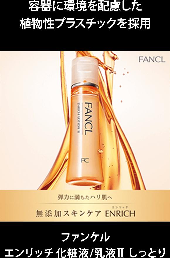 容器に環境を配慮した 植物性プラスチックを採用 「ファンケル エンリッチ 化粧液/乳液 Ⅱ しっとり」