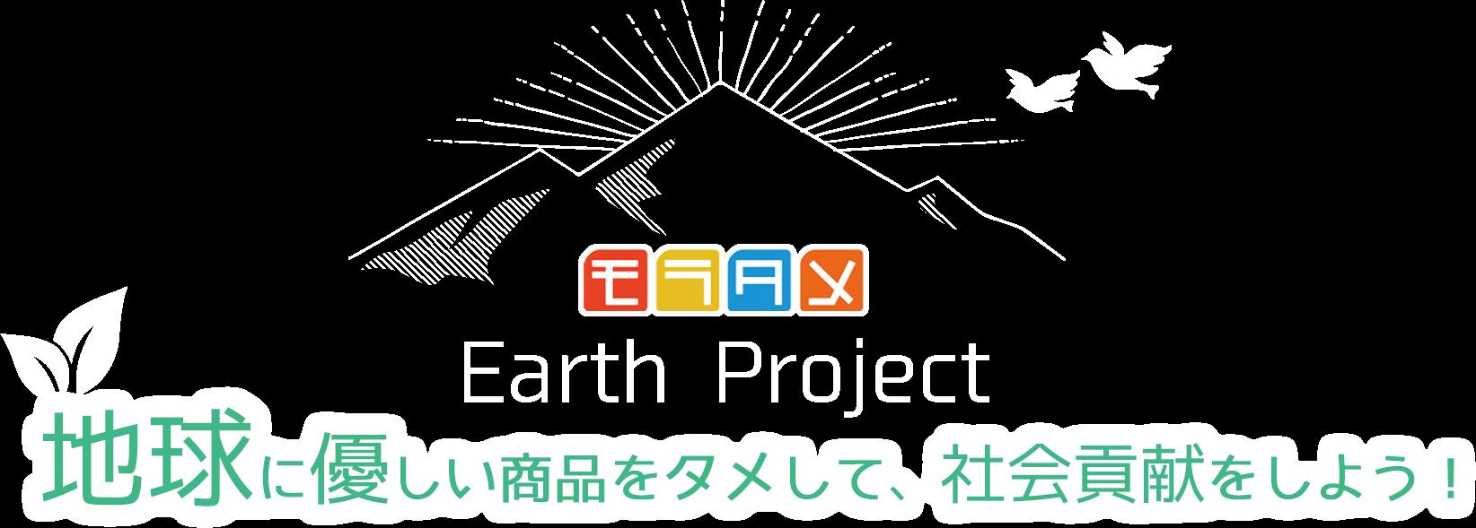 モラタメ Earth Project 地球に優しい商品をタメして、社会貢献をしよう!