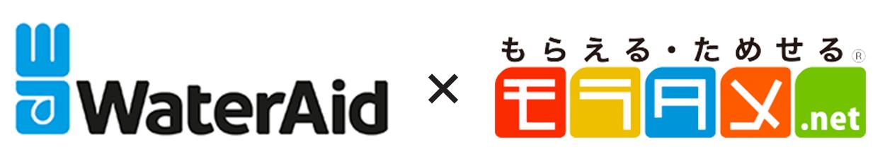 WaterAid × モラタメ.net
