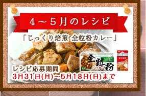 4〜5月のレシピ「じっくり焙煎 全粒粉カレー」 応募期間:3月31日(月)〜5月18日(日)まで
