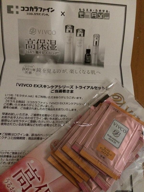 VIVCO EXスキンケアシリーズ トライアルセット(美容オイル 3包/美容エッセンス 3包/化粧水 6包/乳液 6包)
