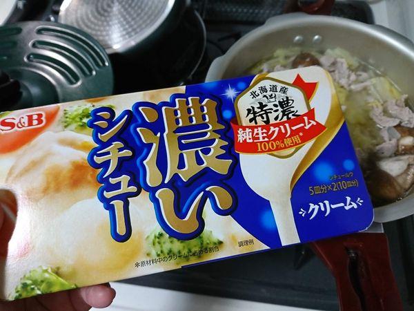濃いシチュー クリーム/濃いシチュー ラクレットチーズ/濃いシチュー きのこバター