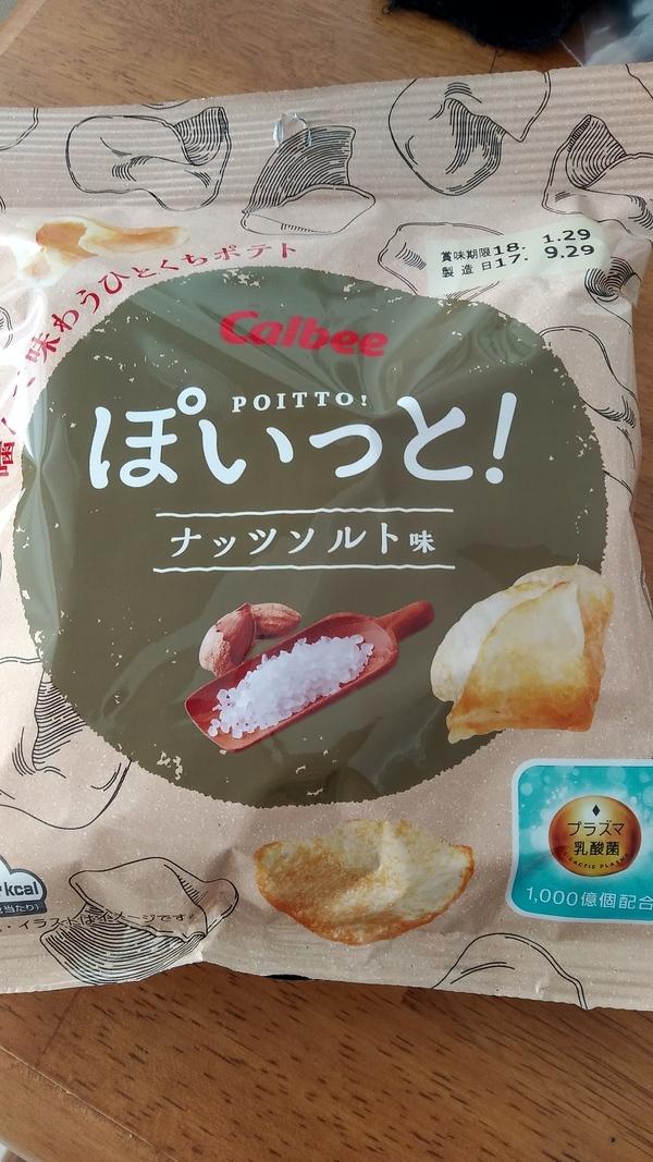 ぽいっと!ナッツソルト味 12袋